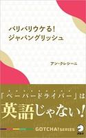 GOTCHA!新書
