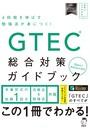 [音声DL付]GTEC(R)総合対策ガイドブック