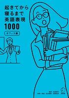 [音声DL付]起きてから寝るまで英語表現1000 オフィス編