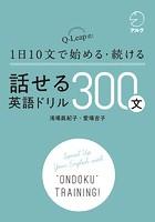 [音声DL付]話せる英語ドリル300文〜Q-Leap式! 1日10文で始める・続ける