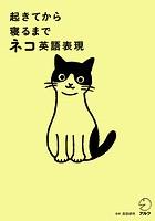 [音声DL付]起きてから寝るまでネコ英語表現