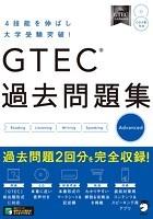 [音声DL付]GTEC(R) 過去問題集 Advanced