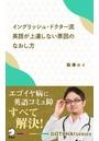 イングリッシュ・ドクター流 英語が上達しない原因のなおし方〜エゴイヤ病に英語コミュ障 すべて解決!