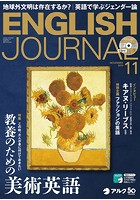 [音声DL付]ENGLISH JOURNAL 2019年11月号