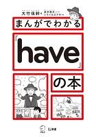 まんがでわかる「have」の本