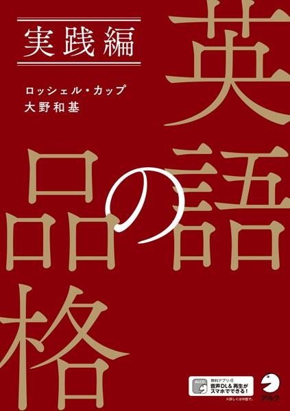 [音声DL付]英語の品格 実践編