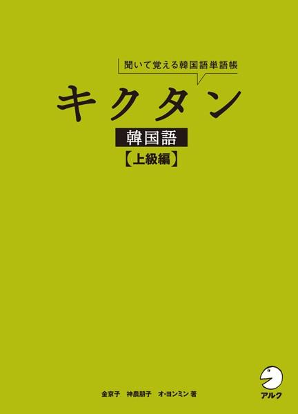 [音声DL付]キクタン韓国語【上級編】