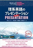 [音声DL付]理系英語のプレゼンテーション Ver. 2