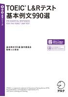 [音声DL付]TOEIC(R) L&Rテスト 基本例文990選