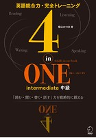 4-in-ONE シリーズ