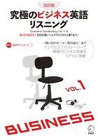 改訂版 究極のビジネス英語リスニングシリーズ