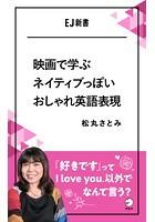 映画で学ぶネイティブっぽいおしゃれ英語表現――「好きです」ってI love you.以外でなんて言う?