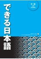 縺ァ縺阪k譌・譛ャ隱槭す繝ェ繝シ繧コ