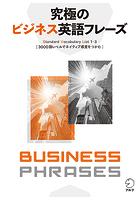[音声DL付]究極のビジネス英語フレーズ――Standard Vocabulary List1-3 3000語レベルでネイティブ感覚をつかむ