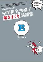 [音声DL付]Mr. Evineの 中学英文法修了 解きまくり問題集