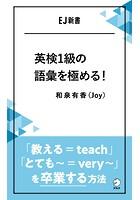 英検1級の語彙を極める!――「教える=teach」「とても〜=very 〜」を卒業する方法