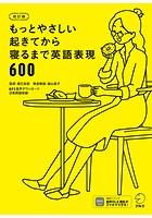 [音声DL付]改訂版 もっとやさしい起きてから寝るまで英語表現600