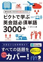 [音声DL付]ピクトで学ぶ英会話必須単語3000+