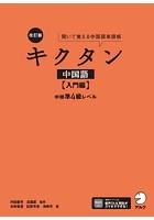 [音声DL付]改訂版キクタン中国語【入門編】中検準4級レベル