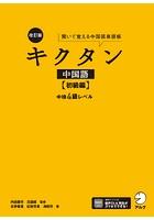[音声DL付]改訂版キクタン中国語【初級編】中検4級レベル