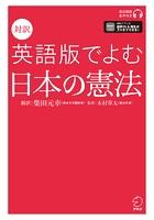 [音声DL付]対訳 英語版でよむ日本の憲法