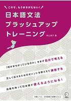 日本語文法ブラッシュアップトレーニングーーこれで、もうまちがえない!