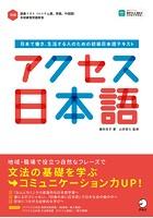 [音声DL付]アクセス日本語ーー日本で働き、生活する人のための初級日本語テキスト