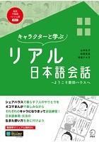 [音声DL付]キャラクターと学ぶ リアル日本語会話ーーようこそ前田ハウスへ