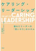 ケアリング・リーダーシップーー優れたリーダーの「思いやり」のスキル