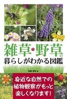 最新版 雑草・野草の暮らしがわかる図鑑