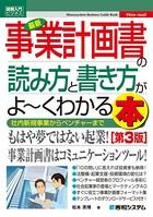 図解入門ビジネス 最新 事業計画書の読...