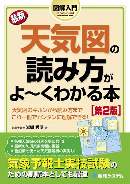 図解入門 最新天気図の読み方がよーくわかる本 [第2版]
