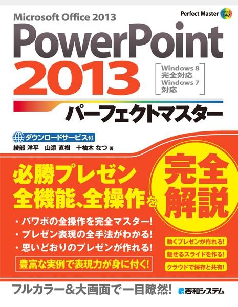PowerPoint 2013 パーフェクトマスター