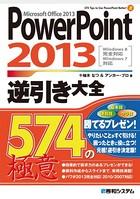 PowerPoint 2013 逆引き大全 574の極意