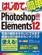 はじめてのPhotoshop Elem...