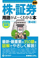 ポケット図解 最新 株・証券用語がよー...