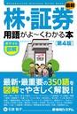 ポケット図解 最新 株・証...