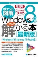 ポケット図解 超簡単 Windows 8/RTがとことん解かる本 [最新版]