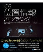 iOS位置情報プログラミング iBeacon/GeoFence/Navi/CoreMotion/M7の理解と実践
