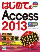 はじめてのAccess 2013