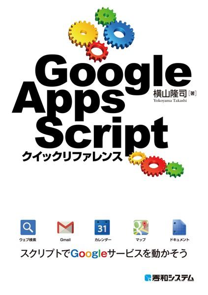 Google Apps Script クイックリファレンス