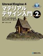 UnrealEngine 4マテリアルデザイン入門 第2版