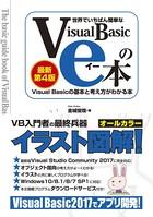 世界でいちばん簡単なVisual Basicのe本[最新第4版] Visual Basicの基本と考え方がわかる本