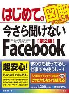 はじめての今さら聞けないFacebook[第2版]