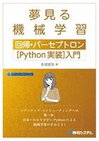 夢見る機械学習 回帰・パーセプトロン[Python実装]入門