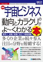 図解入門業界研究 最新宇宙ビジネスの動向とカラクリがよ〜くわかる本