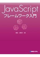 JavaScript フレームワーク入門