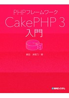 PHPフレームワーク CakePHP 3 入門