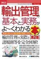 図解入門ビジネス 輸出管理の基本と実務がよ〜くわかる本[第2版]