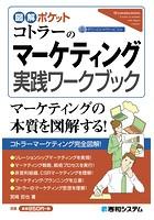 図解ポケット コトラーのマーケティング実践ワークブック